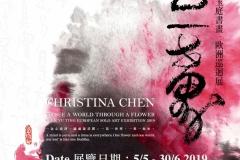 20190116_陳玉庭巡迴展-A2海報