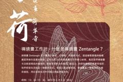 CN-ZENTANGLE_FINAL-A3